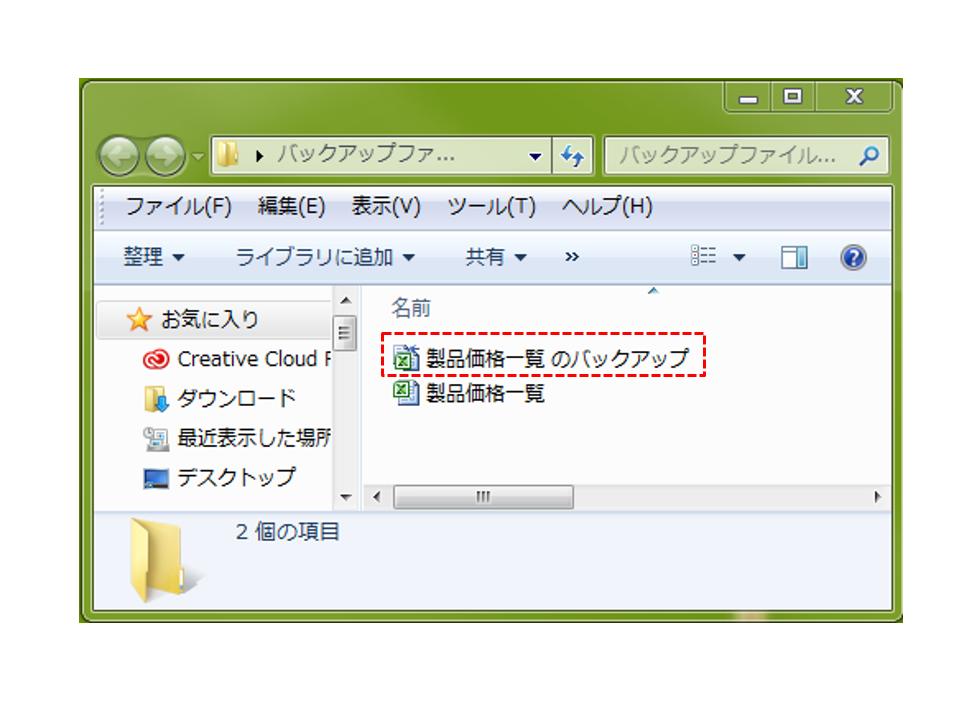バックアップファイルができます