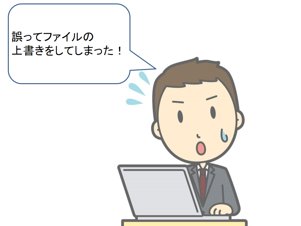 【Excel】誤ってファイルを上書きしてもこれで安心!