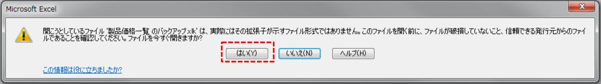 バックアップファイルの開き方