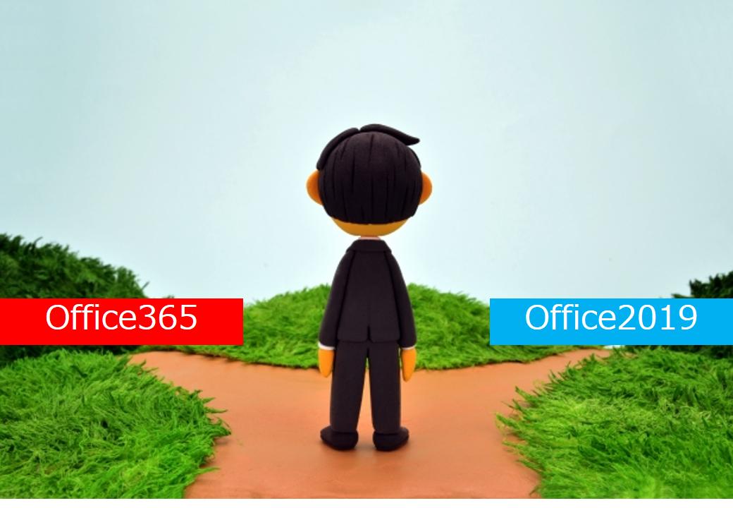 最新 Office は「Office2019」…じゃない? いま選ぶべき Office