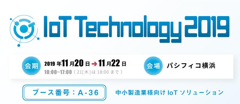 【横浜】展示会「ET & IoT Technology 2019」出展のご案内