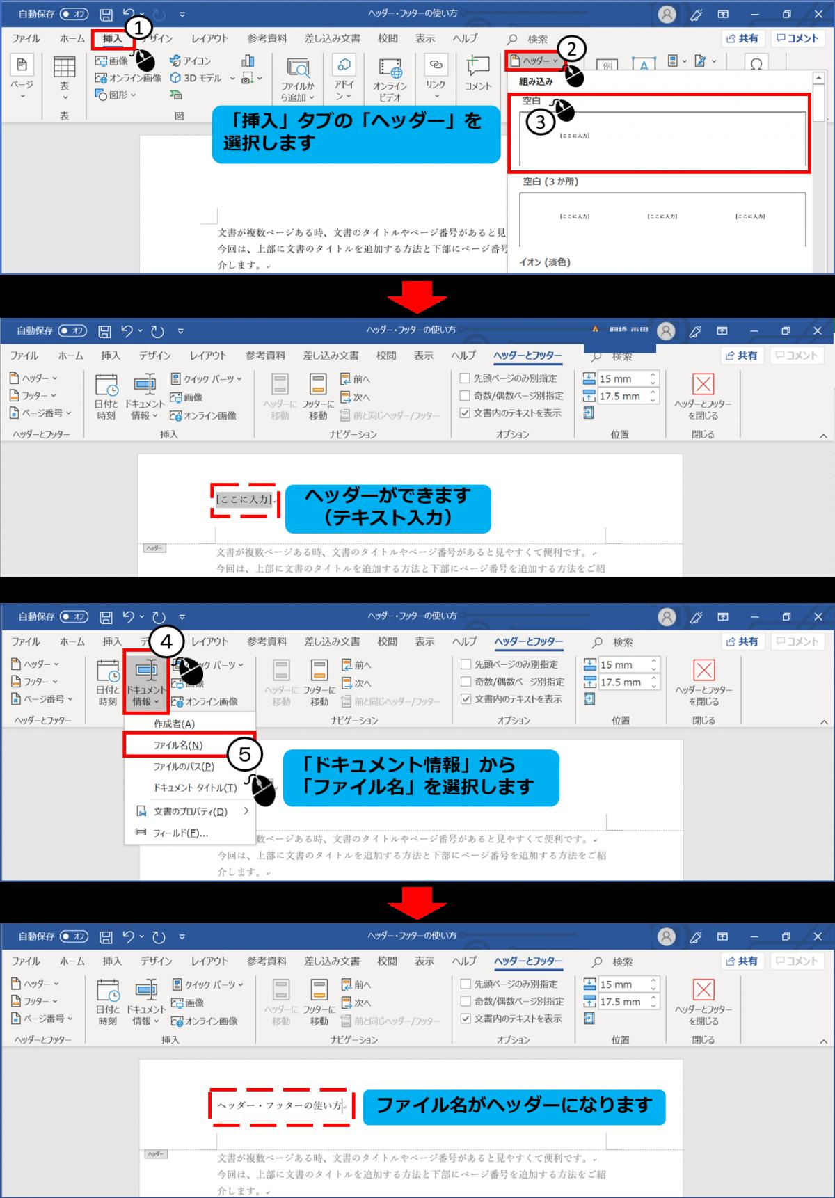 ヘッダー作成とヘッダーに文書のファイル名を追加する方法
