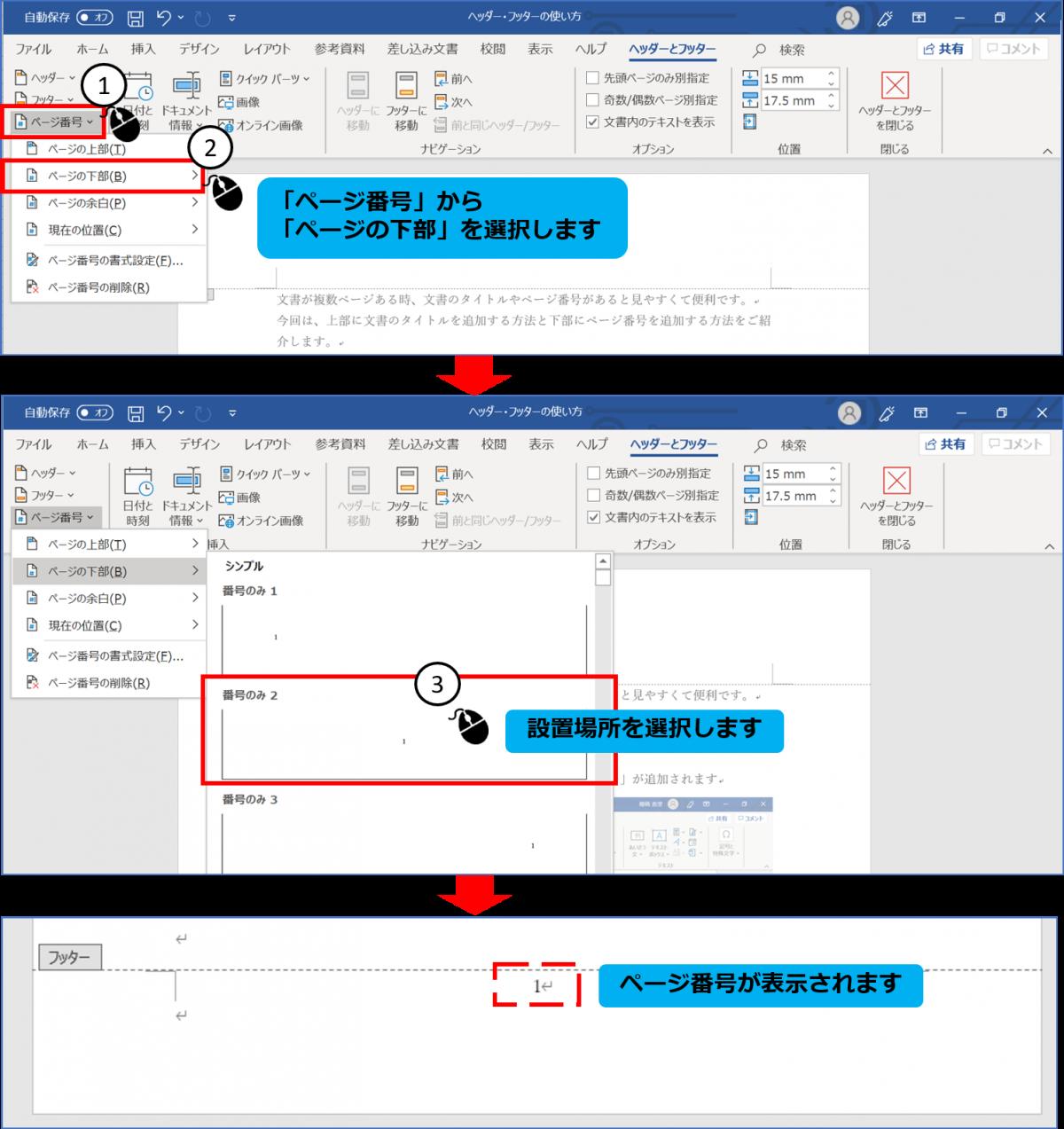 フッターにページ番号を追加する方法