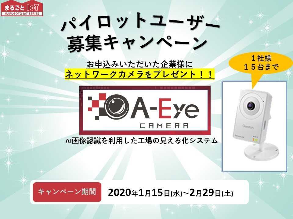 A-Eyeカメラ(エーアイカメラ)パイロットユーザー募集キャンペーン