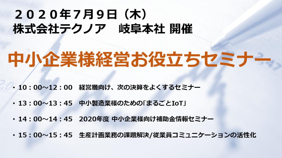 2020年7月9日(木)開催決定!経営お役立ち情報セミナー【場所:テクノア岐阜本社】