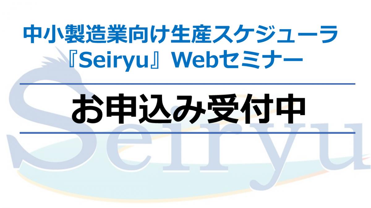 Webセミナー受付中!中小製造業向け生産スケジューラ『Seiryu』