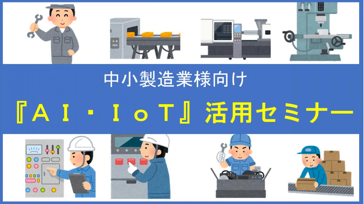 『AI・IoT』活用セミナー
