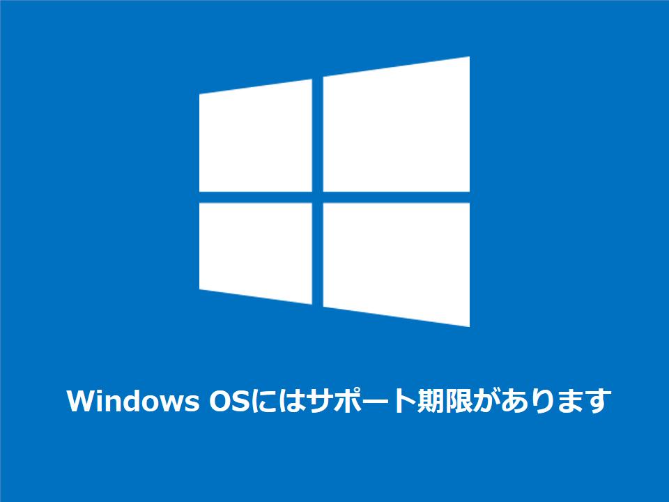 Windows 7サポート終了まで約1年