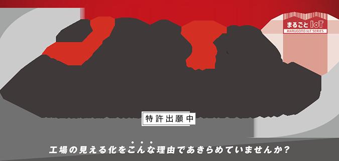A-Eye CAMERA AI画像認識を利用した工場の見える化システム